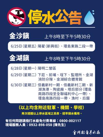 6月停水公告-01