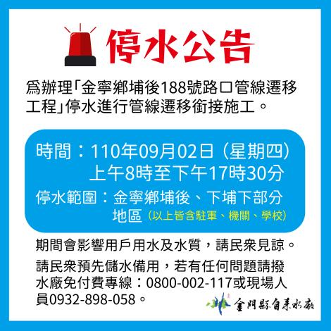 停水公告 0902 -01