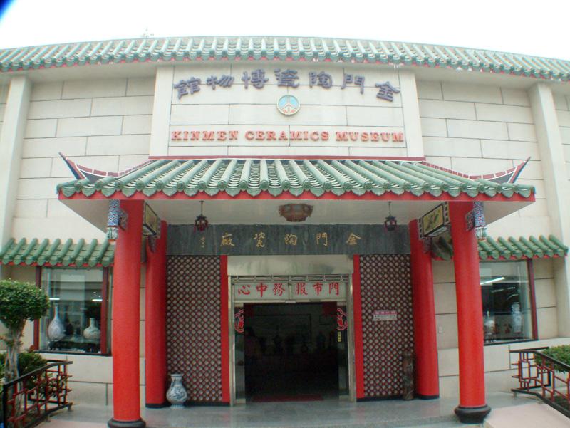 金門縣陶瓷廠博物館