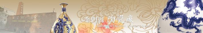 金門縣陶瓷廠