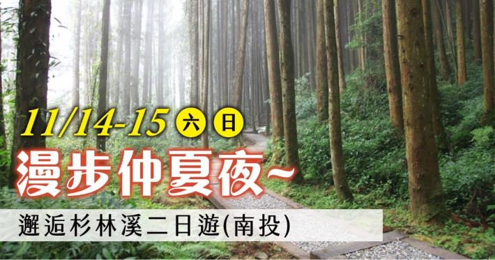 11月14-15日的第12梯次「漫步仲夏夜