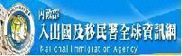 移民署中文網