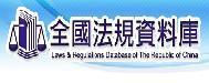 全國法規資料庫網站