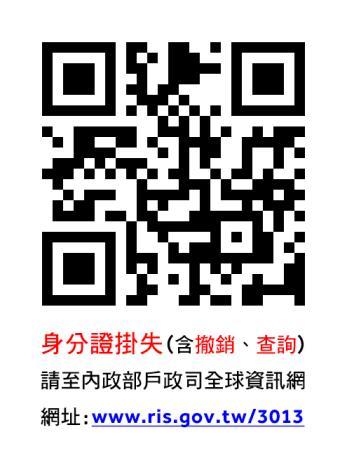 掛失身分證QRcode
