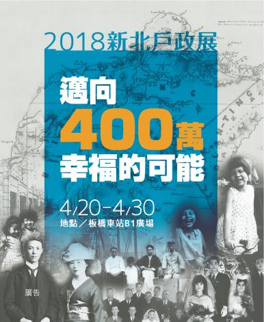 2018新北戶政展-邁向400萬幸福的可能