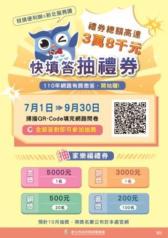 稅捐便利辦 新北服務讚_活動海報 (1)