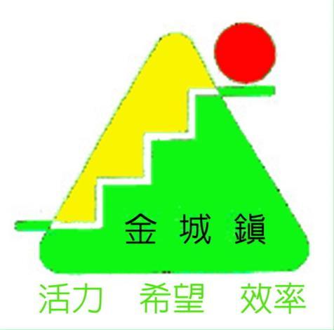 金城鎮公所-工程-鎮薇-4.jpg