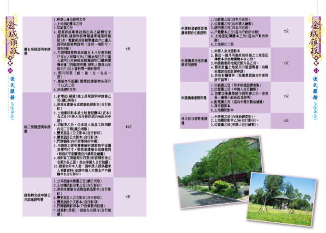 導覽手冊 20-21.jpg