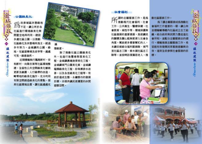 導覽手冊 14-15.jpg
