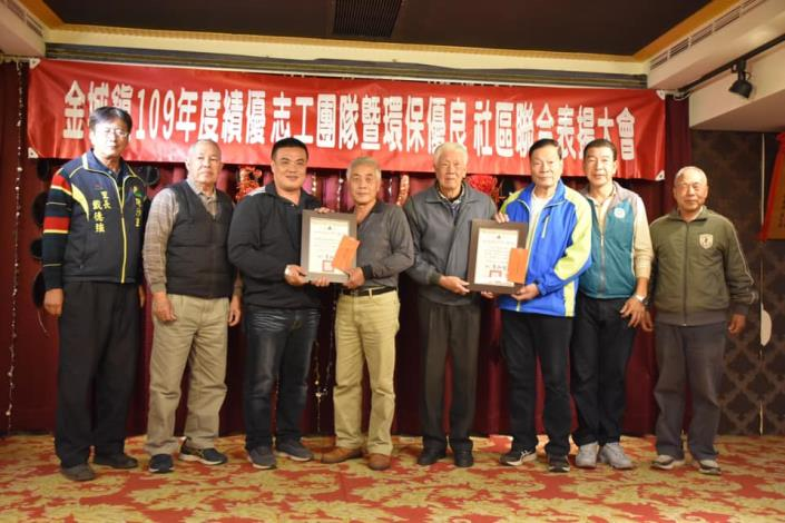 109年年度績優志工團隊暨環保優良社區聯合表揚大會