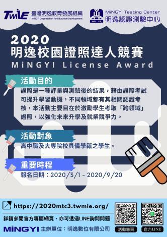 明逸認證測驗中心舉辦「2020 MiNGYI 明逸校園證照達人競賽」(詳附件)