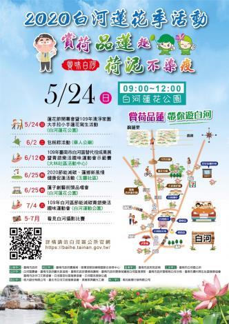 臺南市白河區公所109年度「2020白河蓮花季系列活動」