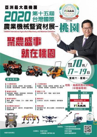 桃園市政府2020第15屆台灣國際農業機械暨資材展-桃園