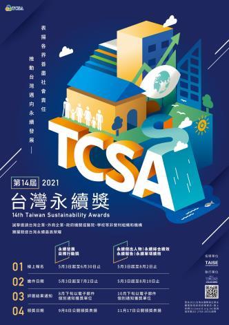 原函附件2財團法人台灣永續能源研究基金會2021第14屆台灣永續獎1100419