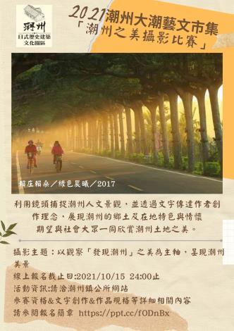 屏東縣潮州鎮公所辦理「2021潮州大潮藝文市集-潮州之美攝影比賽」
