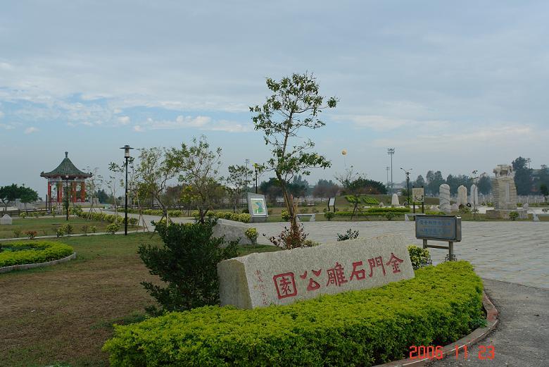 金城鎮公所-石雕公園及伯玉亭之照片03