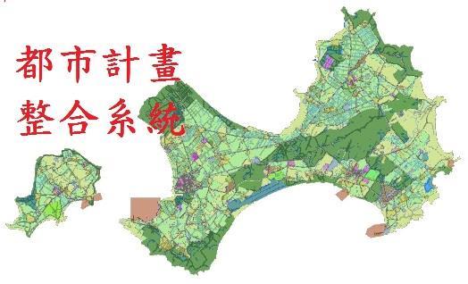 金門縣都市計畫整合資訊系統
