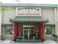 金門陶瓷廠 照片