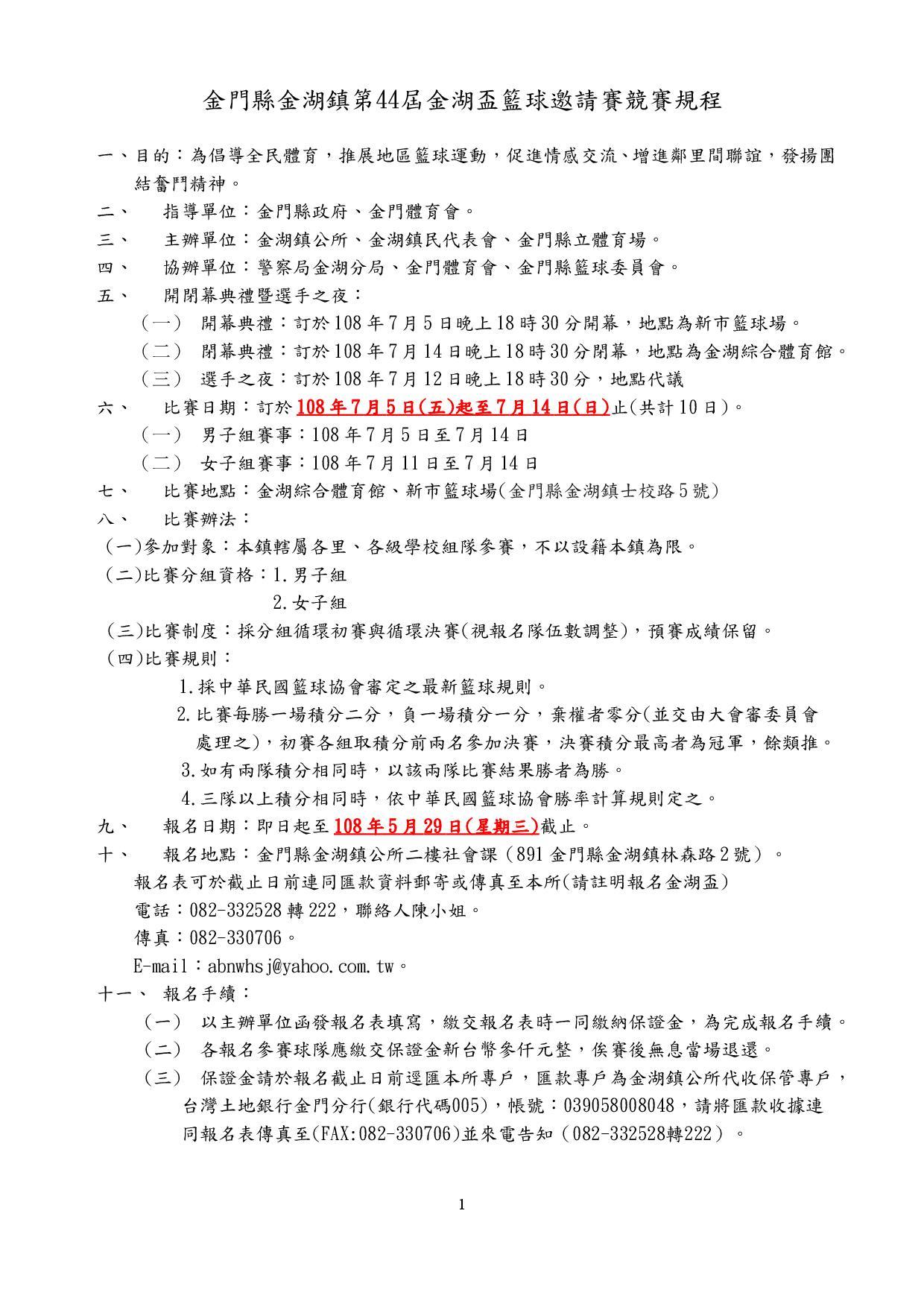 第44屆金湖盃籃球邀請賽報名表