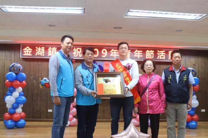金湖鎮109年優秀青年表揚活動