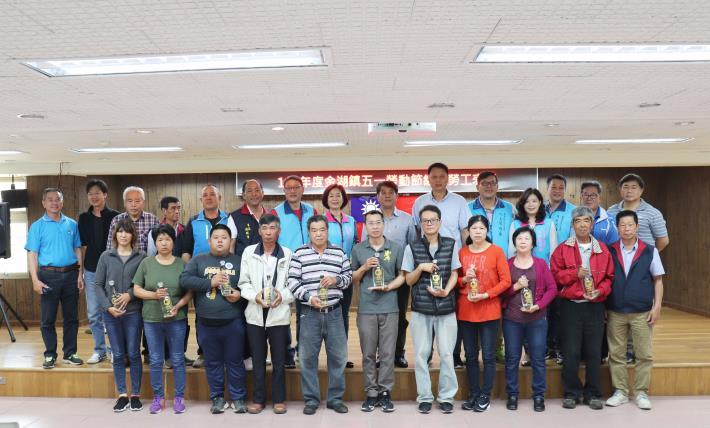 金湖鎮109年績優勞工表揚活動