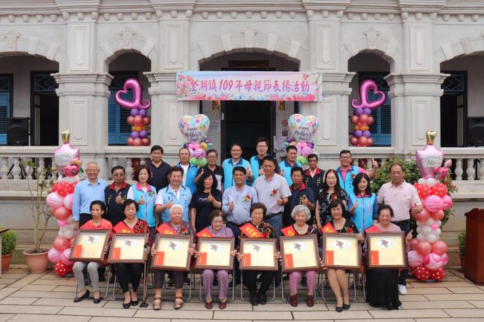 金湖鎮109年母親節表揚活動