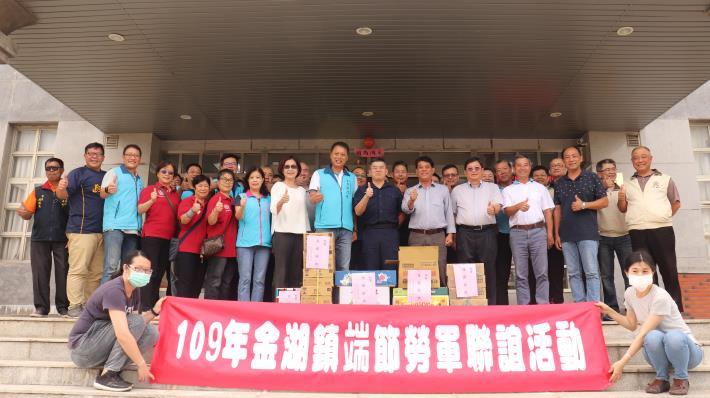 金湖鎮109年端午節慰勞聯合服務單位勞軍活動