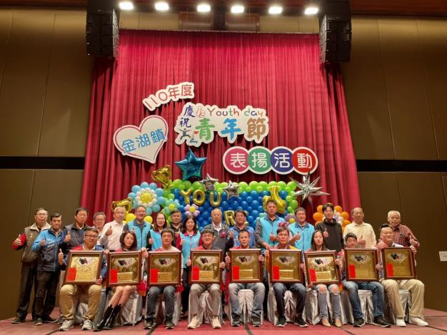 金湖鎮110年度模範青年表揚活動