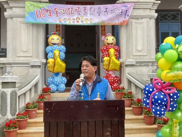金湖鎮慶祝110年兒童節暨優秀兒童表揚活動