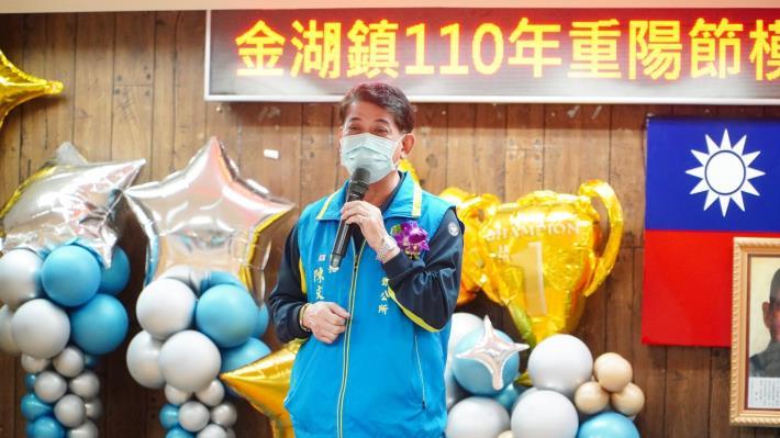 金湖鎮110年重陽節模範老人表揚活動