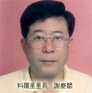 金湖鎮公所料羅里-村里長-謝慶閣先生