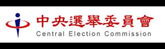 中央選舉委員會