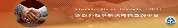 民眾對訴訟外紛爭解決機制(ADR)