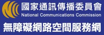 國家資訊傳播委員會無障礙網路空間服務網