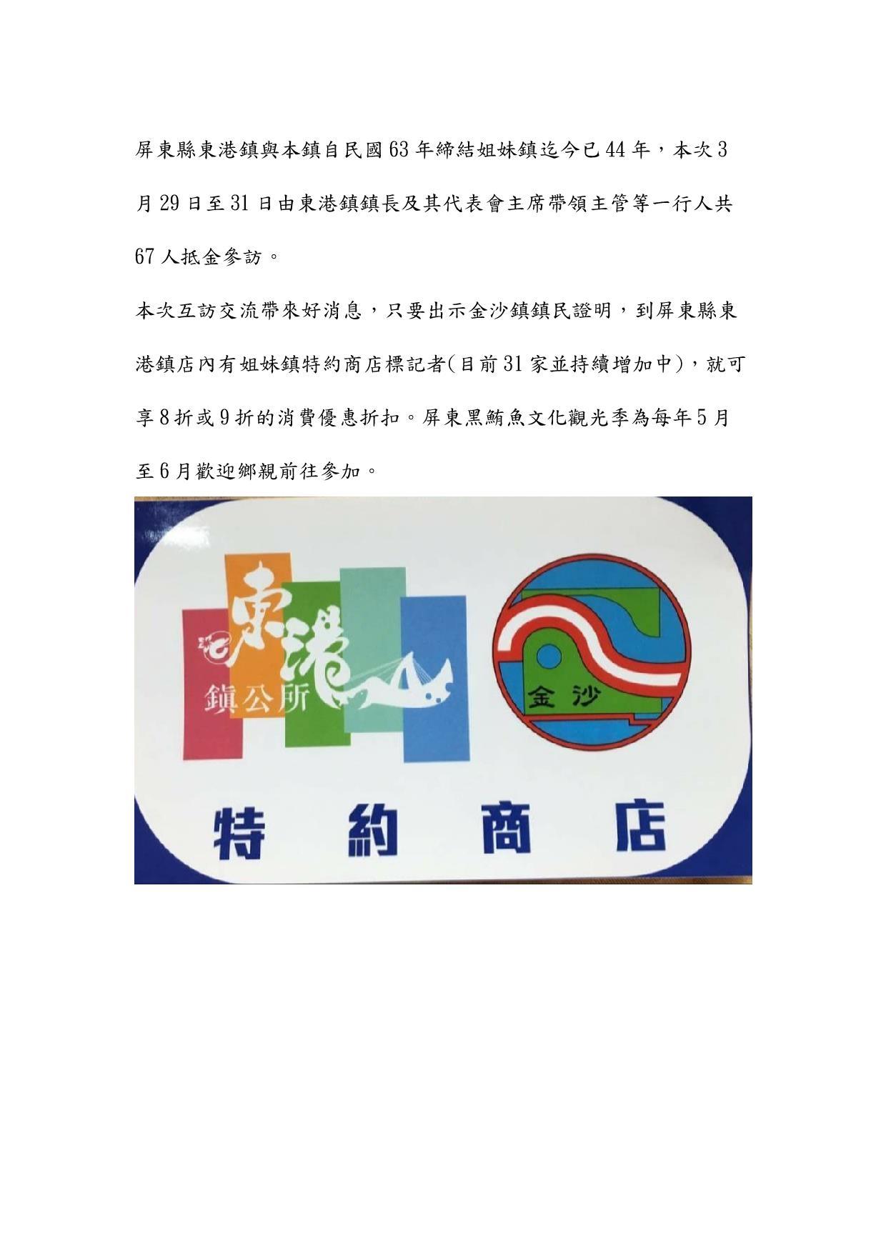 屏東縣東港鎮公所與金沙鎮公所自63年締結姐妹鎮迄今已44年