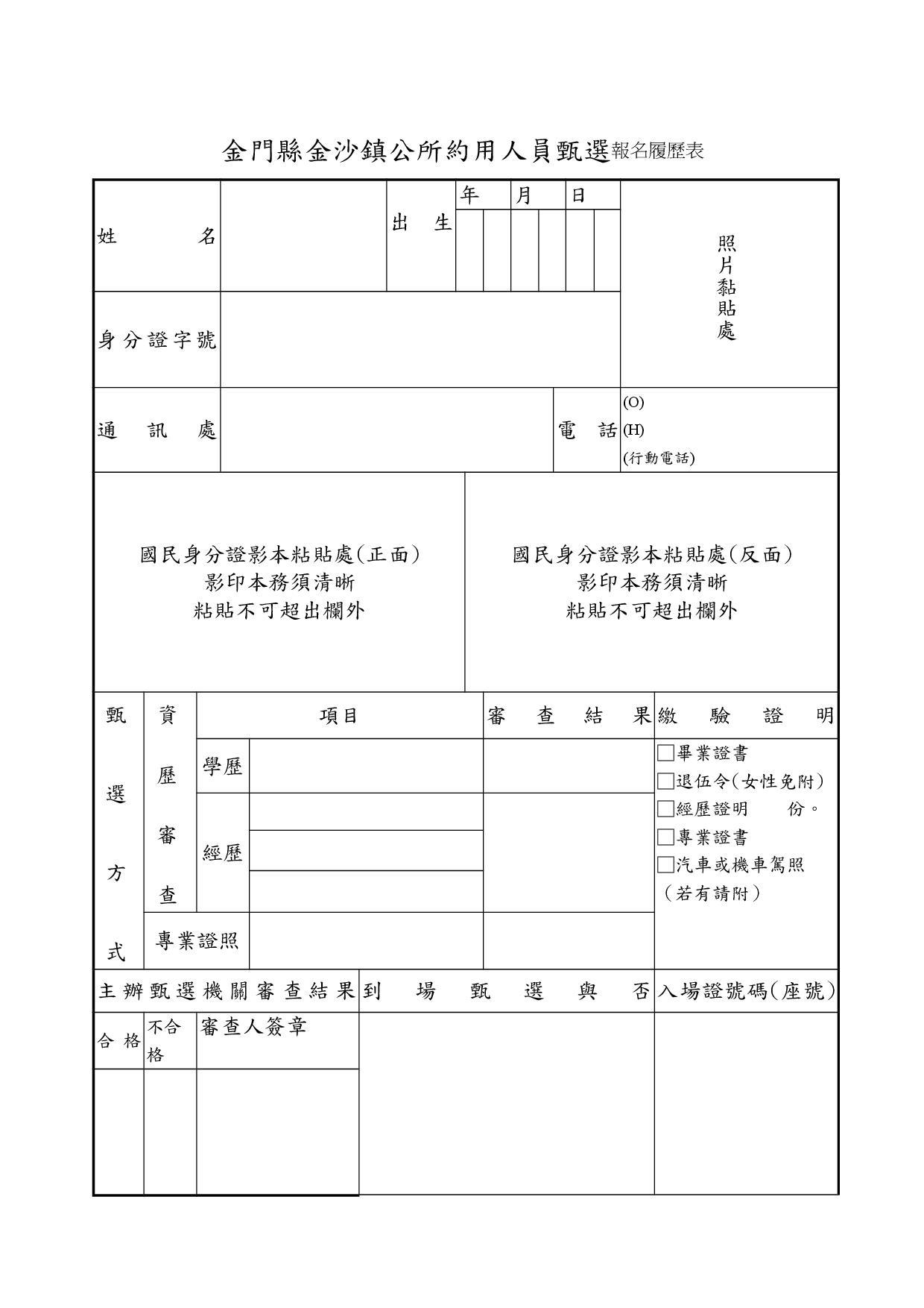 農觀課工管費約用人員甄選報名表