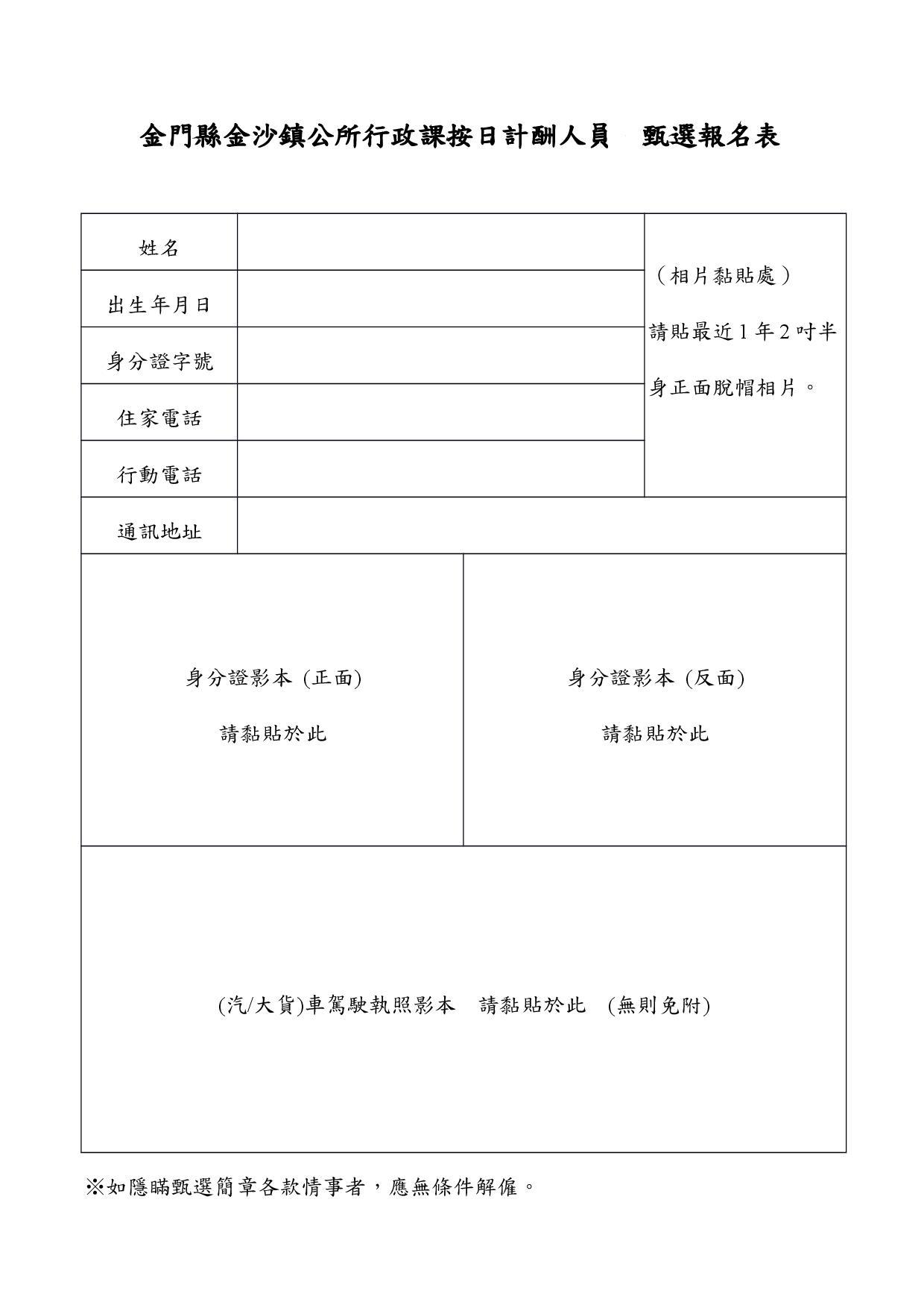 甄選報名表1080220