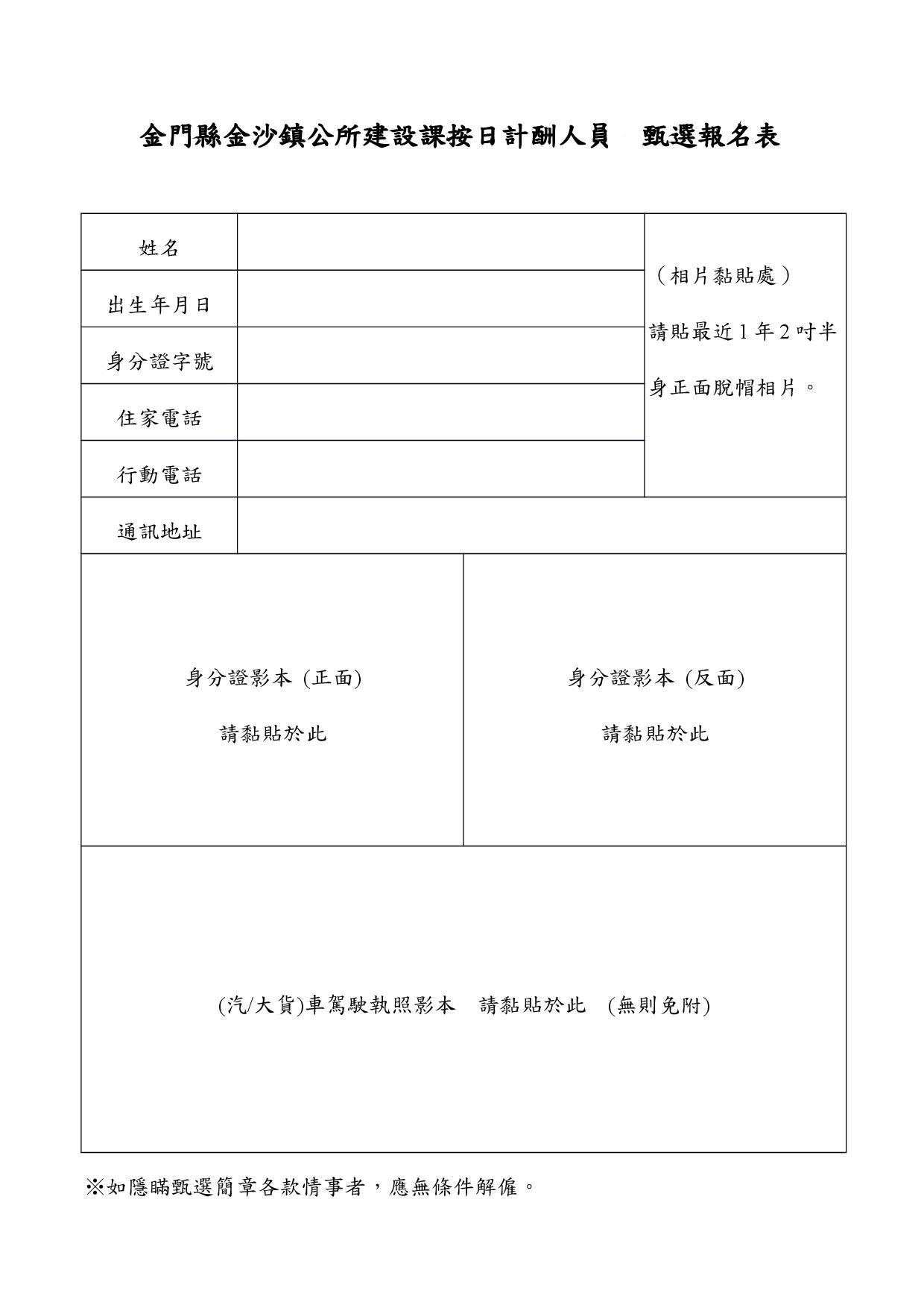 甄選報名表1080425