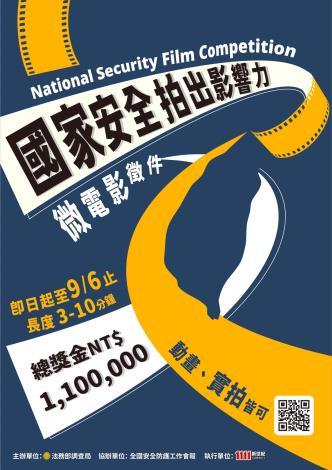 法務部調查局舉辦「國家安全 拍出影響力」百萬微電影徵件活動
