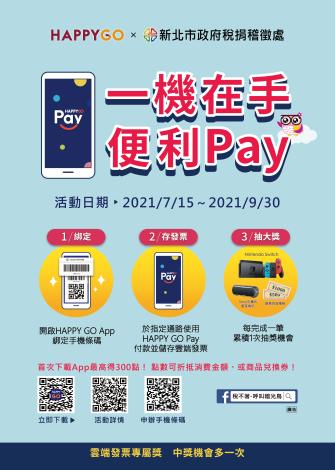 附件-一機在手便利Pay活動DM