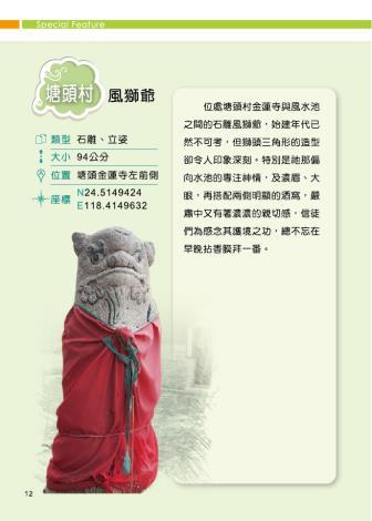 塘頭村-風獅爺