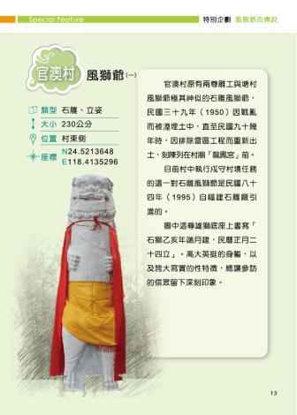 官澳村-風獅爺(一)