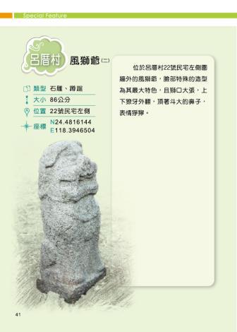 呂厝村-風獅爺(二)