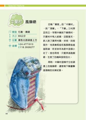 中蘭村-風獅爺