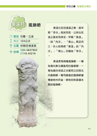 東溪村-風獅爺