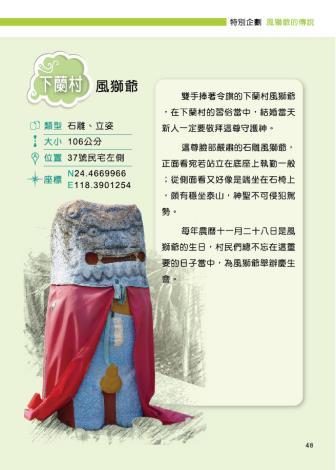 下蘭村-風獅爺