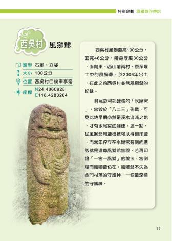 西吳村-風獅爺