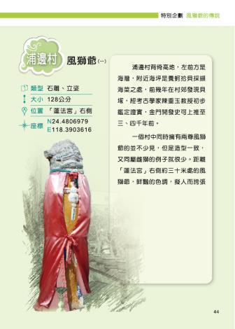浦邊村-風獅爺(一)