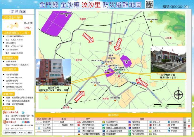 金沙鎮簡易疏散避難地圖(中文)