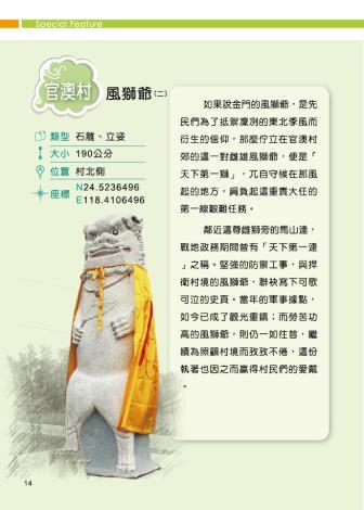 官澳村-風獅爺(二)
